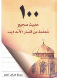 100 Sahih Hadith for Memorization (Arabic Only)