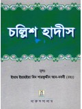 Forty Hadeeth (Bangla Translation)