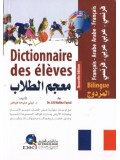 Dictionnaire des eleves (Mu'jim at-Tullaab) Bilingual (French-Arabic and Arabic-French)