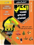 al-Kaafee Pocket Dictionary (Arabic-English)
