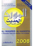 al-Mawrid al-Hadeeth: A Modern English-Arabic Dictionary (2008)