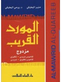 al-Mawrid al-Qareeb Muzdawwaj (English-Arabic and Arabic-English)