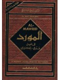 al-Mawrid: A Modern Arabic-English Dictionary