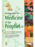 Healing with the Medicine of the Prophet (sallallaahu 'alaihi wa sallam)