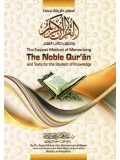 The Easiest Method of Memorizing The Noble Quran