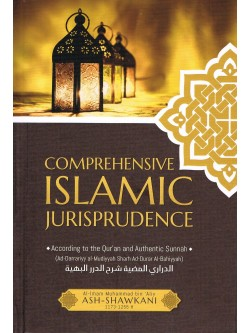 Comprehensive Islamic Jurisprudence According to the Quran and Authentic Sunnah