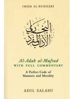 Al-Adab al-Mufrad with Full Commentary-A Perfect Code of Manners and Morality