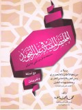 Al Mukhalis ul Mufeed fi Elmil Tajweed Arabic