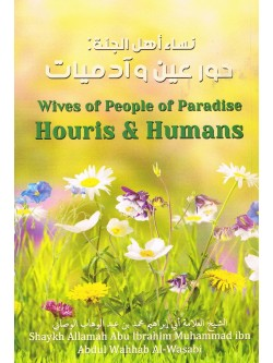 Wives of People of Paradise Houris and Humans