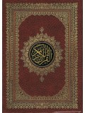 The Holy Quran   Arabic Only (Flexible Binding)