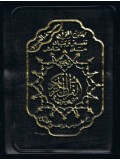 Tajweedi Quran with Zippercase Medium Size