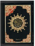 Mushaf At-Tajweed Medium Size FLEXIBLE PAPERBACK