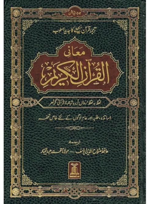 Muani Al-Quran Al-Kareem Lafz-ba-Lafz