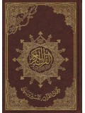 Mushaf At-Tajweed Large HB (Includes Tafseer)