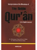 Noble Quran English Only Fine Paper MPB