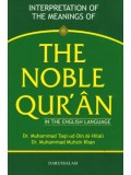 Noble Quran English Only Fine Paper LPB
