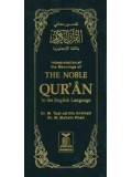 Noble Quran Tall Size Fine Paper