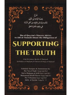 Supporting The Truth from the famous Qasida al-Nuniyyah