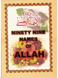 Ninety Nine Names of Allah (POCKET)