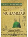 al-Shama'il al-Muhammadiyyah Commentary on the Description of Prophet Muhammad
