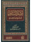 Arabic Ar-Shadul Sari Al Sharah us Sunnah wal Bar Bahari