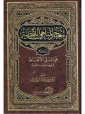 Arabic Mujim Mul Mminhayi  Al Lafziya 1500 Words