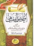 Al Mukhlis ul Faqi ISLAMIC JURISPRUDENCE
