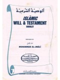 Islaamic Will and Testament Booklet