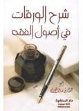 Sharah Alwaraqaat Fee Aasoo lul Fiqh Arabic