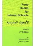 40 Hadith for Islamic Schools, Part 2