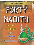 An-Nawawi Forty Hadith ARB/ENG with transliteration PKPB