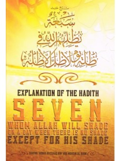 Explanation Of The Hadith Seven Whom Allah Will Shade