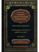 A Commentary on Nuzhatun Nazar Fi Tawdeehi Nukhbatil Fikr (2 Vols.)