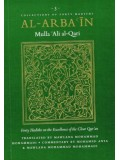 al-Arba'in, Mulla 'Ali al-Qari, Forty Hadiths on the Excellence of the Clear Qur'an