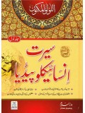 Seerat Encyclopedia in Urdu  Volumes 1-11                     (Price is per volume)