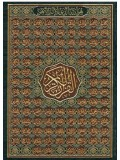 The Holy Quran Arabic Only Large Size 8X11