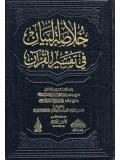 Arabic Khulasa tul Bayaan Fi Tafseer ul Quran