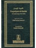 Taqwiyat-ul-Iman