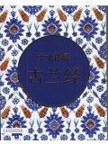 QURAN IN CHINESE LANGUAGE