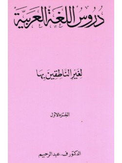 Duroos al-Lugah al-Arabiyyah ALL ARABIC, 3 PARTS
