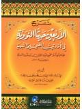Aarba nowi Arabic