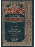 Sharah masahi-lul-jaliyah Arabic