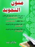 Matoon Al Tajweed Arabic
