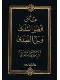 Katarun nada Arabic