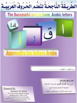 The Successful way to learn Arabic letters