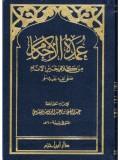 Ummah ta dul Ahakaam Arabic