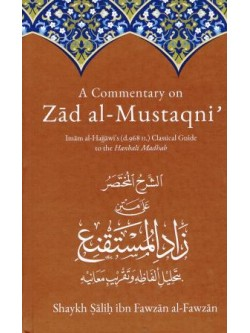 A Commentary on Zad Al-Mustaqni