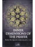 Inner Dimensions of the Prayer PB