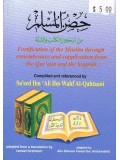 Fortification of the Muslim through remembrance and supplications from the Quraan and Sunnah (Pocket Size)