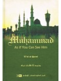 Muhammad As If You Can See Him HB